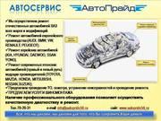 СТО АвтоПрайд - ремонт и диагностика единая ответственность